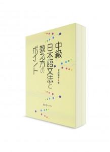 Изучение японской грамматики на среднем уровне: Советы преподавателям