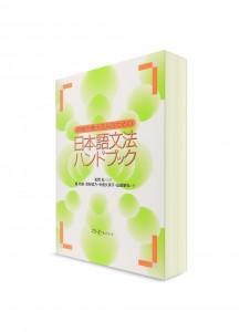Японская грамматика начального уровня для преподавателей