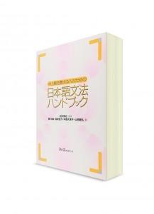 Японская грамматика среднего уровня для преподавателей