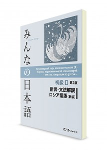 Русский перевод и грамматический комментарий для Minna-no-Nihongo. Начальный уровень. Часть II (2 изд.)
