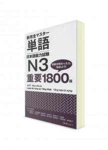 Shin Kanzen Master: 1800 танго для Норёку Сикэн N3