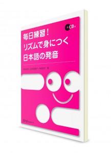 Тренировка японского произношения на каждый день