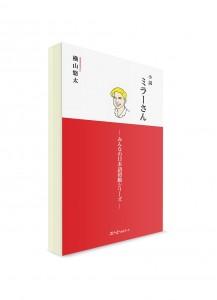 Повести о г-не Миллере из Minna-no-Nihongo [начальный уровень]