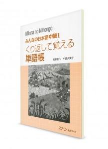 Minna-no-Nihongo. Средний уровень. Часть I. Рабочая тетрадь для изучения танго