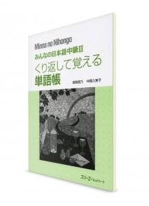 Minna-no-Nihongo. Средний уровень. Часть II. Рабочая тетрадь для изучения танго