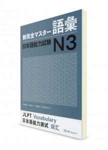 Shin Kanzen Master: Лексика для Норёку Сикэн N3