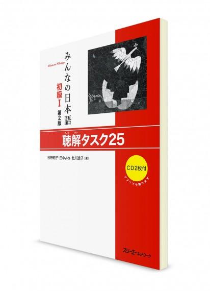 Minna-no-Nihongo. Начальный уровень. Часть I. Рабочая тетрадь для аудирования. Новое издание (+2CD)