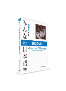 Minna-no-Nihongo. Начальный уровень. Часть II. DVD с диалогами