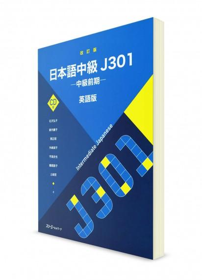 J301: Японский для начально-среднего уровня