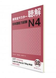 Shin Kanzen Master: Аудирование для Норёку Сикэн N4 (+2CD)
