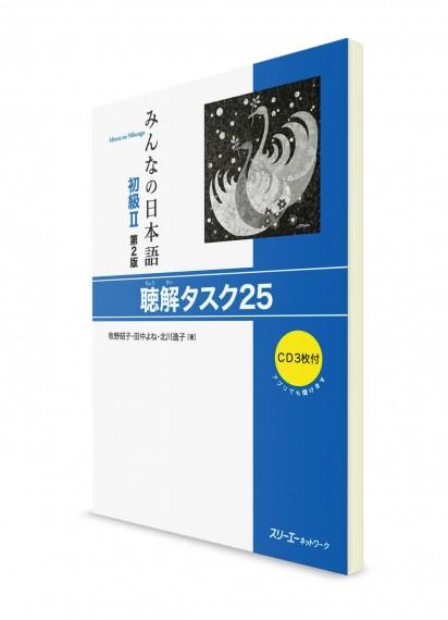 Minna-no-Nihongo. Начальный уровень. Часть II. Рабочая тетрадь для аудирования (2 изд.)