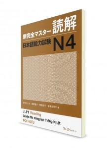 Shin Kanzen Master: Тексты для чтения для Норёку Сикэн N4