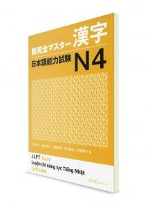 Shin Kanzen Master: Кандзи для Норёку Сикэн N4