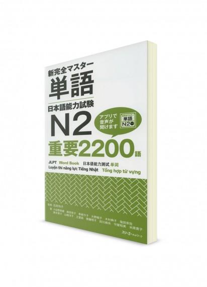 Shin Kanzen Master: 2200 танго для Норёку Сикэн N2