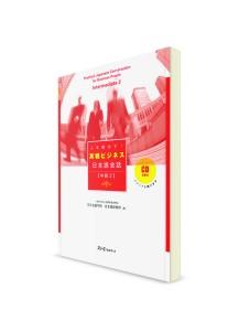 Бизнес как поле битвы: Разговорные навыки делового японского (средний уровень 2)