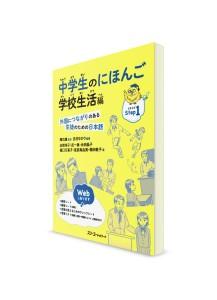 Японский язык для средней школы. Школьная жизнь
