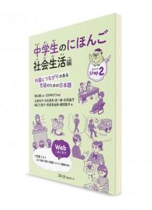 Японский язык для средней школы. Социальная жизнь