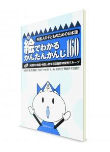 E-de Wakaru – Простые кандзи для детей. Часть 2. 160 иероглифов