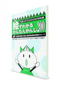 E-de Wakaru – Простые кандзи для детей. Часть 3. 200 иероглифов