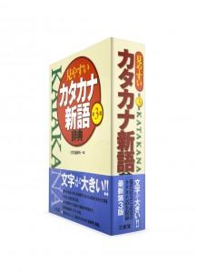 Словарь неологизмов на катакане