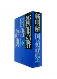 Concise: Новый толковый словарь японского языка (7-е изд.)