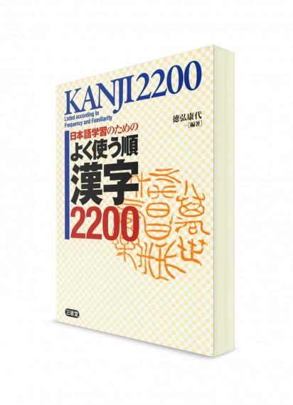 Учебный словарь иероглифов: 2200 кандзи в порядке частоты употребления