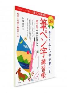 Пишем красиво японскую азбуку и иероглифы ручкой-кистью