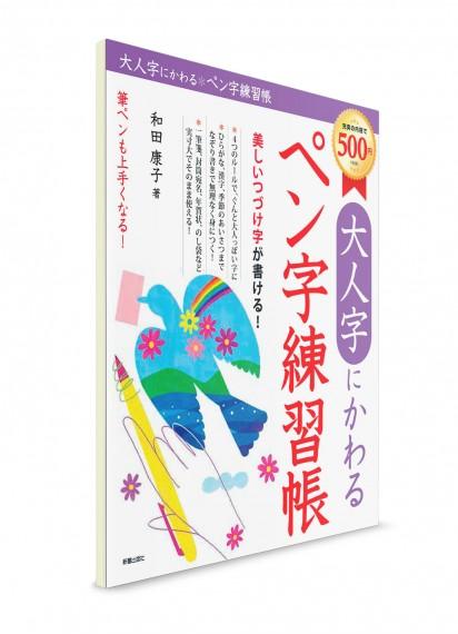 Пишем красиво японскую азбуку и иероглифы ручкой. Учимся взрослому письму