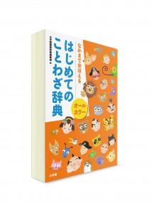 Полноцветный учебный словарь японских пословиц для начинающих [Shogakukan]