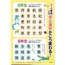 Полноцветный учебный словарь базовых японских иероглифов [Shogakukan]