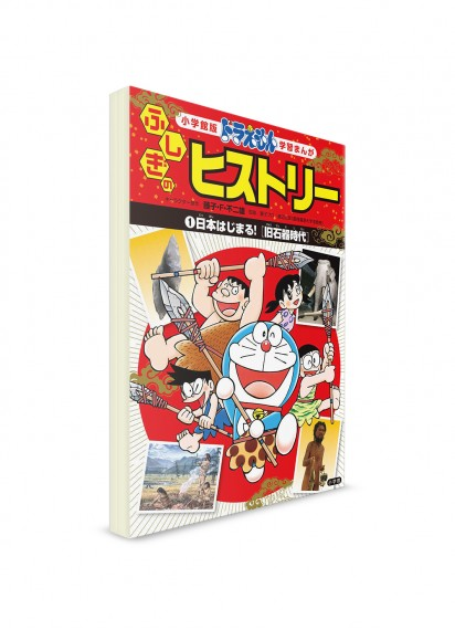 Удивительные страницы истории с Дораэмоном: Так начиналась Япония (Палеолит) ― Обучающая манга на японском