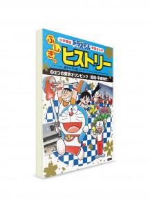 Удивительные страницы истории с Дораэмоном: Две Токийские Олимпиады ― Обучающая манга на японском