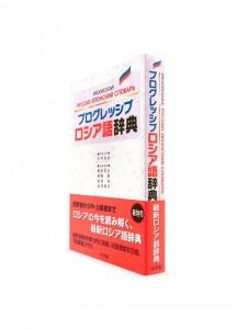 Progressive: Русско-японский словарь