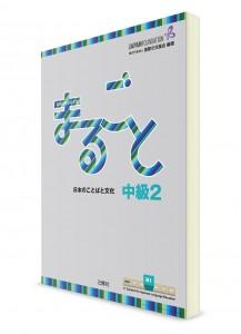 Marugoto B1.2: курс японского языка для среднего уровня