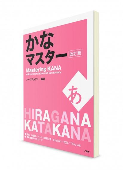 Kana Master: Японская азбука (с произношением и лексикой)