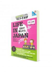 LIFE IN JAPAN: Настоящая Япония в диалогах и комиксах
