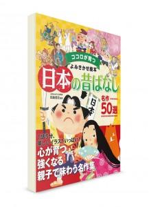 Японские сказки, на которых вырастают
