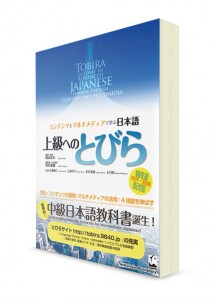 Tobira: Учебник японского языка на уровне выше среднего