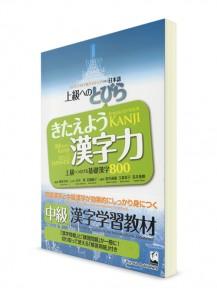 Tobira: Учебник японского языка на уровне выше среднего. Иероглифы