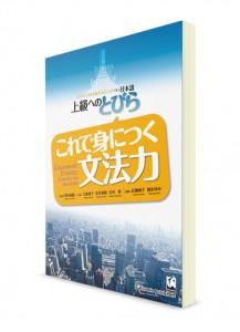 Tobira: Изучение японской грамматики на уровне выше среднего