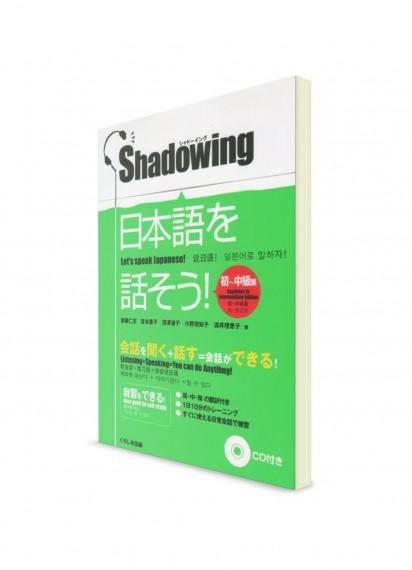 Давайте говорить по-японски через технику повторения (shadowing). Начальный и средний уровень