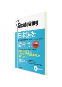 Давайте говорить по-японски через технику повторения (shadowing). Средний и продвинутый уровень