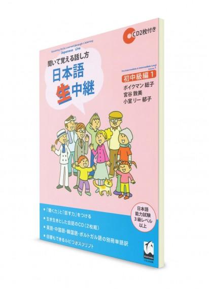 """""""Прямой эфир"""": Разговорные навыки японского языка через аудирование. Начально-средний уровень. Ч. 1 [+2CD]"""
