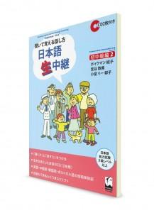 """""""Прямой эфир"""": Разговорные навыки японского языка через аудирование. Начально-средний уровень. Ч. 2 [+2CD]"""