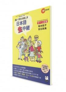 """""""Прямой эфир"""": Разговорные навыки японского языка через аудирование. Средне-продвинутый уровень [+CD]"""