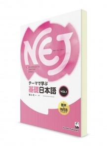 NEJ: Японский для начинающих – Новый подход [Ч. 1]