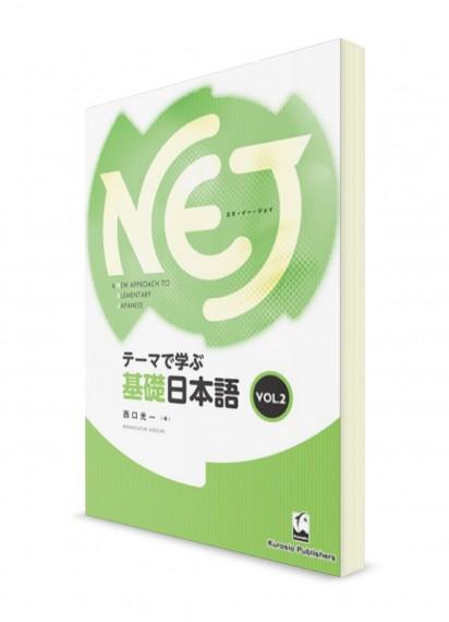 NEJ: Японский для начинающих – Новый подход [Ч. 2]