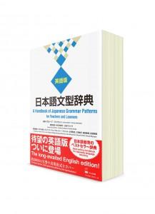 Словарь японских грамматических конструкций [Kuroshio; англ. пер.]