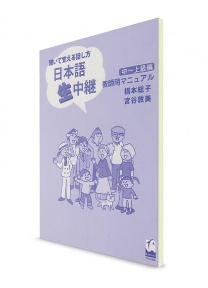 """""""Прямой эфир"""": Разговорные навыки японского языка через аудирование. Средне-продвинутый уровень. Руководство для преподавателя."""