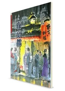 О Суко. Завораживающие виды ночного Киото – Артбук /Мастера суйбокуга/